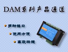 DAM系列产品