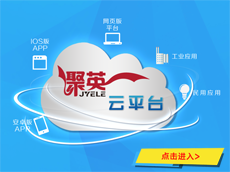 云平台软件