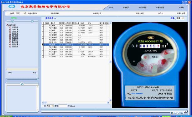 聚英电子推出水电气远?#22363;?#34920;GPRS RTU测控终端