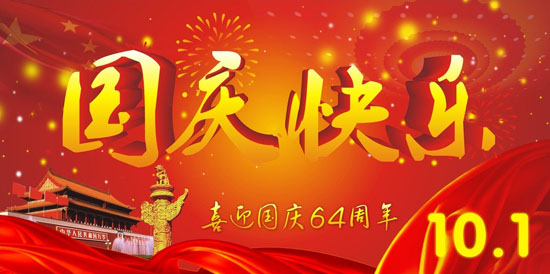 2013年十一国庆节放假通知