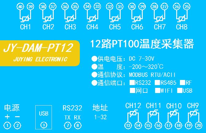 16路pt100温度采集模块 dam-pt16(usb版)